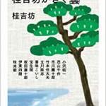 日本をもっと知りたくなる。「桂吉坊がきく 藝 (ちくま文庫)」