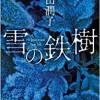 重い愛、残酷な才能。「雪の鉄樹 」(遠田潤子著・光文社文庫)