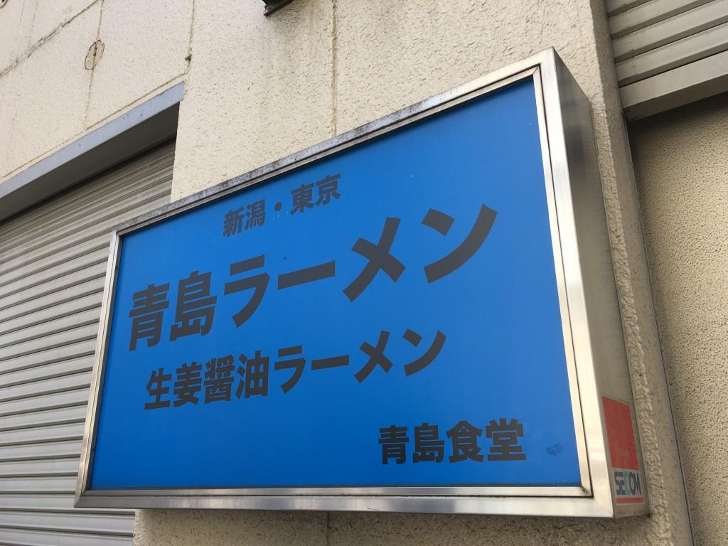 青島食堂_1