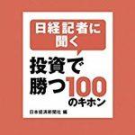 若者よ、投資せよ。「日経記者に聞く 投資で勝つ100のキホン」(日本経済新聞社編)