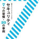 すべてのスマホユーザー必読の書。「セキュリティ 7つの習慣・20の事例」(エムオーテックス株式会社)