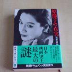 清廉なる女優の生きざま。「原節子の真実」(石井妙子著・新潮文庫)