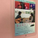 私から歌が離れたときは。塩田明彦監督作品「さよならくちびる」