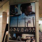 バンドっていいね。橋本光二郎監督作品「小さな恋のうた」