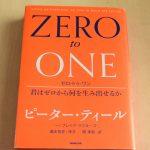みんなが賛成しない真実とは。「ゼロ・トゥ・ワン」(ピーター・ティール 著・NHK出版)