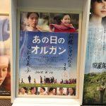 語り継ぐ意義。平松 恵美子監督作品「あの日のオルガン」