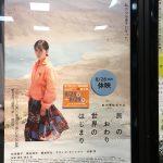 黒沢清監督作品「旅のおわり世界のはじまり」