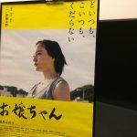 物語性の否定、日常の愚直な描写。二ノ宮隆太郎監督作品「お嬢ちゃん」