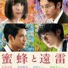 ド迫力の音楽。石川慶監督作品「蜜蜂と遠雷」