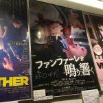 森田和樹監督作品「ファンファーレが鳴り響く」